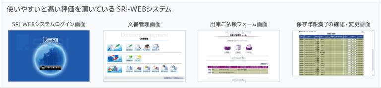 使いやすいと高い評価を頂いている SRI-WEBシステム