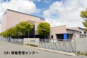 SRI 情報管理センター