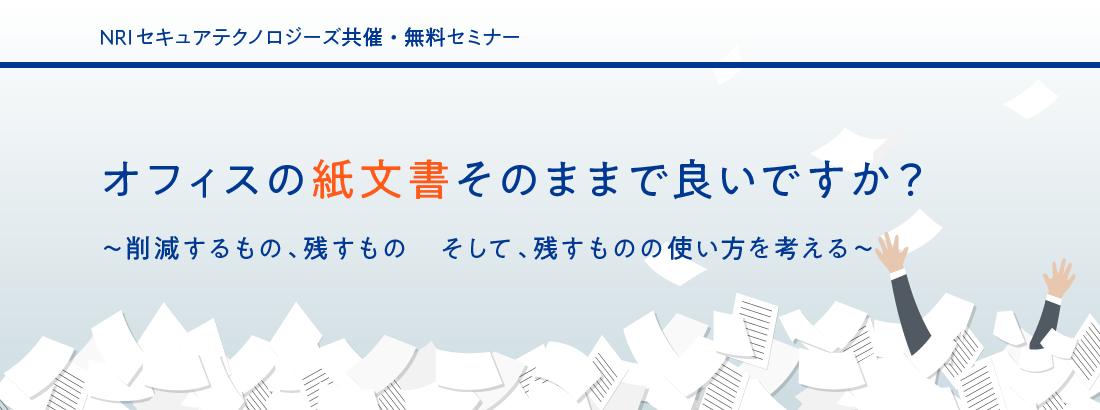 オフィスの紙文書そのままで働き方改革できますか? ~捨てるもの、残すもの、使うものを考える~